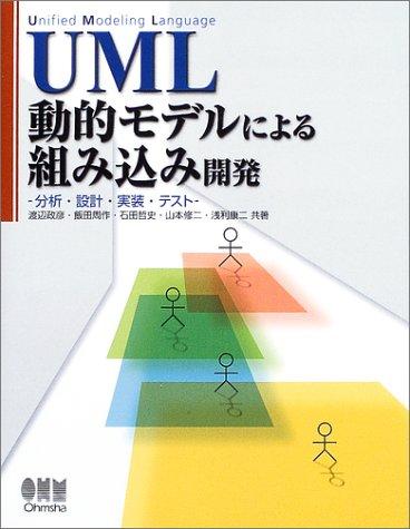UML動的モデルによる組み込み開発―分析・設計・実装・テスト