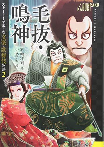 ストーリーで楽しむ文楽・歌舞伎物語 (2) 毛抜・鳴神