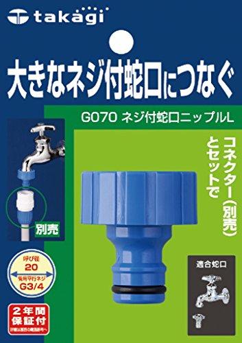 タカギ(takagi) ネジ付蛇口ニップルL(FJ) 大きなネジ付き蛇口につなぐ G070FJ 【安心の2年間保証】