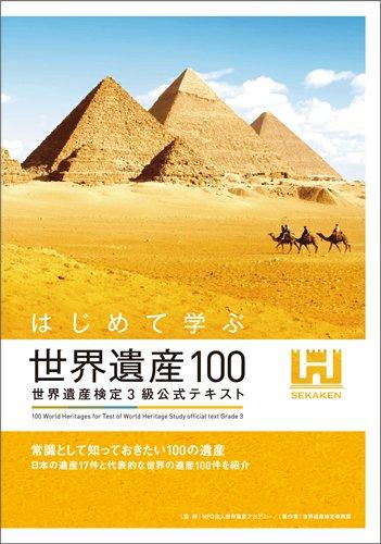 はじめて学ぶ世界遺産100 世界遺産検定3級公式テキスト