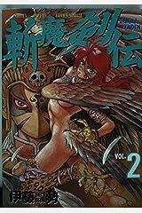 斬魔剣伝 2 (少年キャプテンコミックススペシャル) コミック