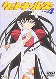 ゲートキーパーズ Vol.4[DVD]