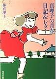 真理子の青春日記&レター (角川文庫)
