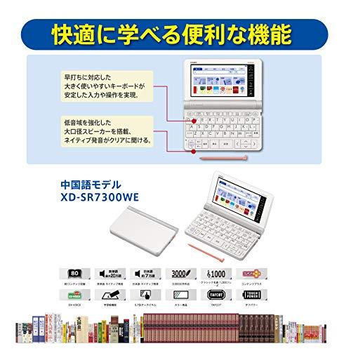 カシオCASIO電子辞書エクスワード中国語モデルXD-SR7300WE80コンテンツ