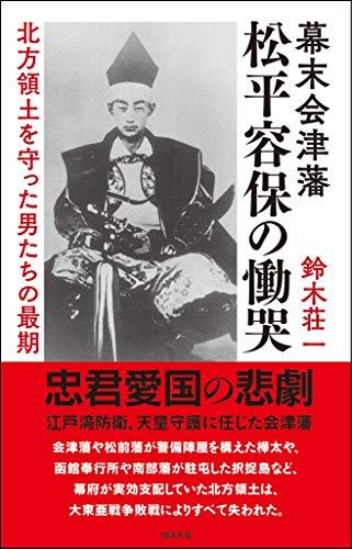 幕末会津藩 松平容保の慟哭―北方領土を守った男たちの最期