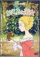 グリム名作劇場「かえると王女」 [DVD]
