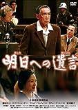 明日への遺言 特別版[DVD]