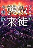聖拳伝説 2 叛徒襲来 (朝日文庫)