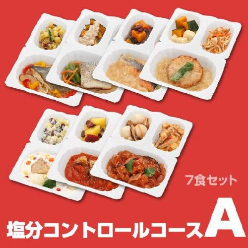 塩分コントロールコースA【冷凍食品】あたためるだけの惣菜冷凍弁当。