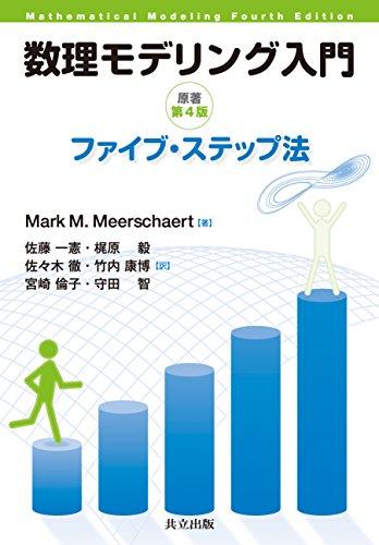 数理モデリング入門 ―ファイブ・ステップ法― 原著第4版