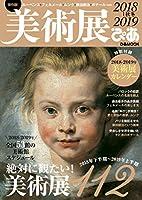 美術展ぴあ2018秋冬 (ぴあMOOK)