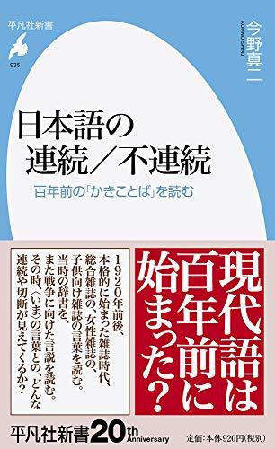 日本語の連続/不連続: 百年前の「かきことば」を読む (935) (平凡社新書)