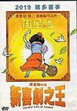 チャウ・シンチー(周星馳) 最新作 新喜劇之王 香港版DVD リージョンコード3 ap02