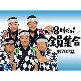 #702 ドリフの剣道・宮本武蔵は一日にして成らず!?