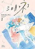 三日月とネコ 2 (マーガレットコミックスDIGITAL)