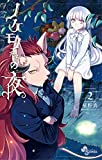 ノケモノたちの夜(2) (少年サンデーコミックス)