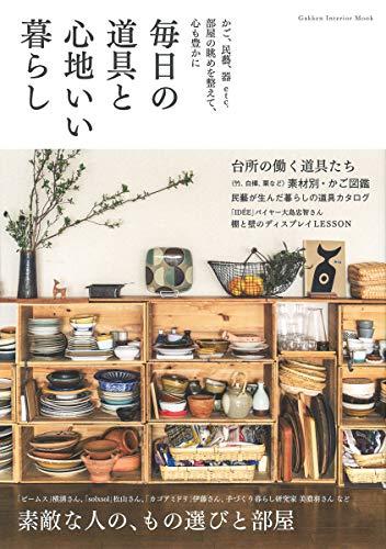 毎日の道具と心地いい暮らし: かご、民藝、器etc.部屋の眺めを整えて、心も豊かに (Gakken Interior Mook)