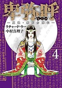 卑弥呼 -真説・邪馬台国伝-(4) (ビッグコミックス)