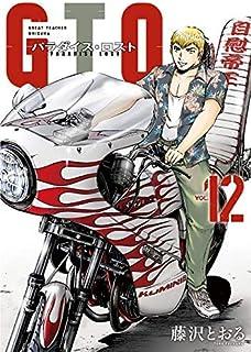 GTO パラダイス・ロスト コミック 1-12巻セット