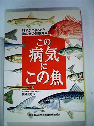 この病気にこの魚―科学がつきとめた海の幸の健康効果