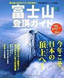 富士山登頂ガイド (エイムック 2392)