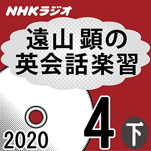 『NHK 遠山顕の英会話楽習 2020年4月号 下』のカバーアート
