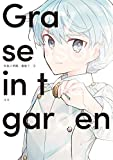 灰色の季節、箱庭で 1巻 (LINEコミックス)