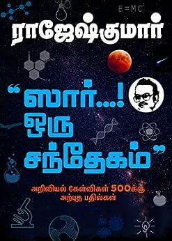"""""""ஸார்... ! ஒரு சந்தேகம்."""" - """"Sir...! Oru Sandhegam"""": Tamil Edition by [Rajeshkumar]"""