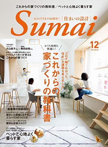 住まいの設計 2020 年 12 月号 [雑誌] (デジタル雑誌)