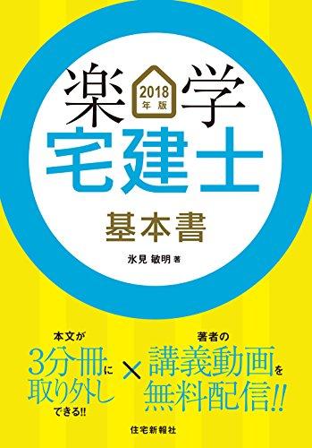 2018年版 楽学宅建士 基本書 (楽学宅建士シリーズ)