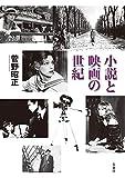 小説と映画の世紀