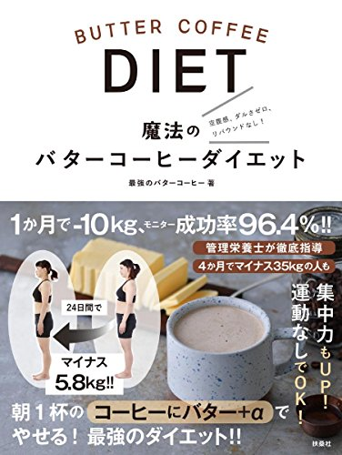 魔法のバターコーヒーダイエット