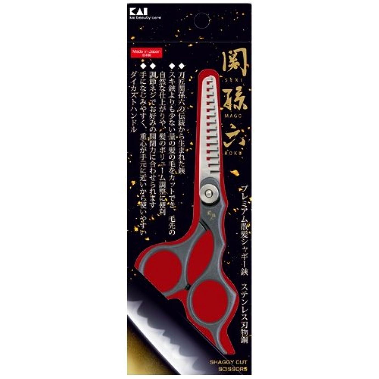 柱君主脱獄関孫六 シャギーハサミ(ダイカストハンドル) HC3522