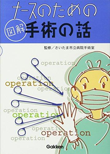 ナースのための図解 手術の話の詳細を見る