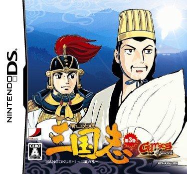 Gamics Series Vol. 1: Yokoyama Mitsuteru - San Goku Shi - Vol. 3 - Sanko no R... (japan import)