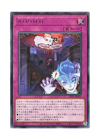 遊戯王 日本語版 LIOV-JP075 海外未発売 A・∀・HH (レア)
