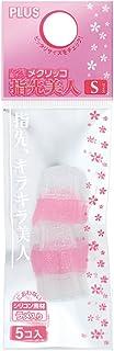 プラス 指サック リング型 メクリッコ 指先美人 Sサイズ 5個入リ ピンク・ホワイト 44-865