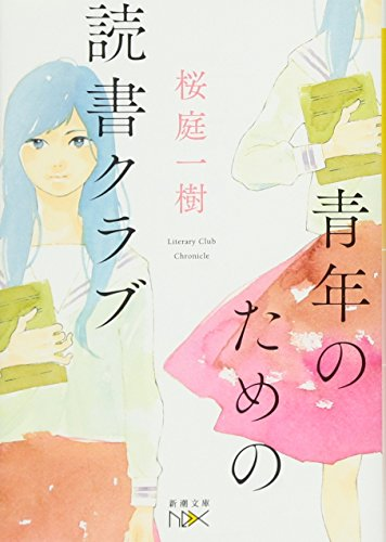 青年のための読書クラブ (新潮文庫nex)