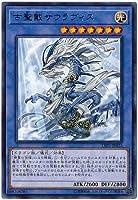 遊戯王 第10期 LVP3-JP025 古聖戴サウラヴィス R