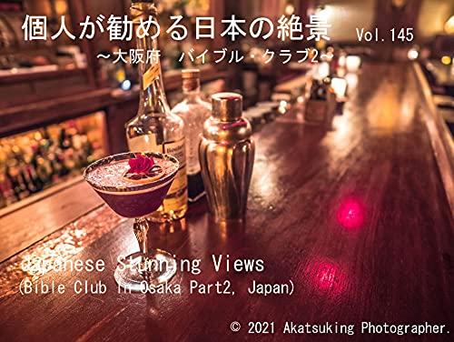 個人が勧める日本の絶景 Vol.145 ~大阪府 バイブル・クラブ2~: Japanese Amazing Views Bible Club Osaka Part2