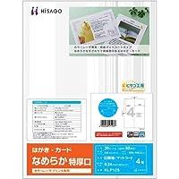 (まとめ買い) ヒサゴ カラーレーザー専用紙 はがき・カード A4 4面 なめらか 特厚口 20シート入 KLP12S 【×5】