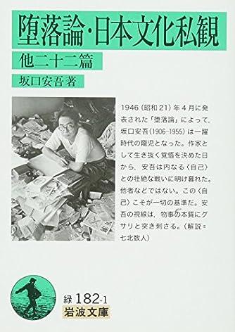 堕落論・日本文化私観 他二十二篇 (岩波文庫)
