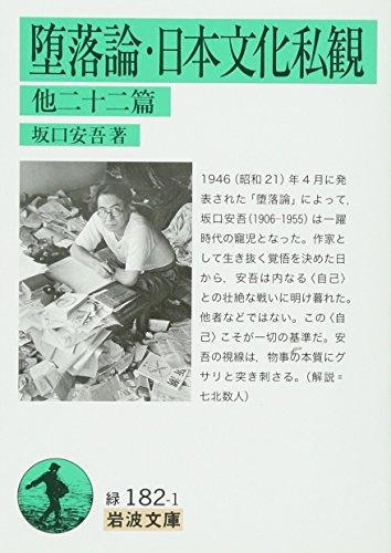 堕落論・日本文化私観 他二十二篇 (岩波文庫)の詳細を見る