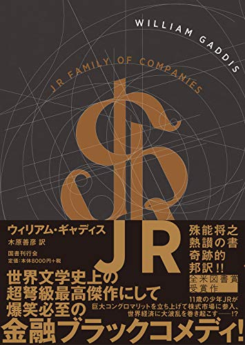 Mirror PDF: JR