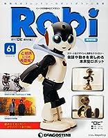 Robi再刊行版全国版 (61) 2015年 5/19 号 [雑誌]