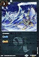 バトルスピリッツ 凍れる火山 シークレット GREATEST RECORD 2020 BSC36 バトスピ ブースターパック ネクサス 白