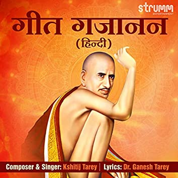 Geet Gajanan (Hindi)