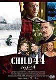 チャイルド44 森に消えた子供たち[DVD]