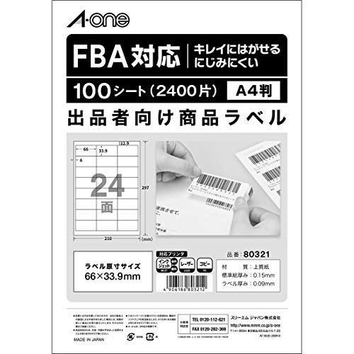 エーワン 出品者向け ラベルシール FBA対応 きれいにはがせるタイプ 24面 100シート入り 2400枚分 80321