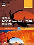 International MOS Powerpoint 2010 certification textbook EXAM 77-883 (attached analog certification systems and audio-visual teaching) (Traditional Chinese Edition)